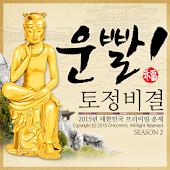2015년 운빨 토정비결 - 정통 최신판 을미년 운세