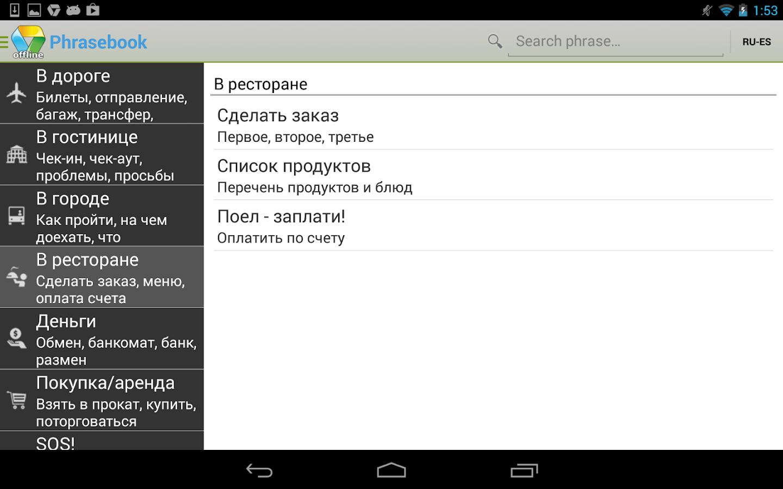 Translator Russian Store Books Russian 118