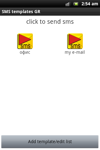 SMS Templates GR - screenshot