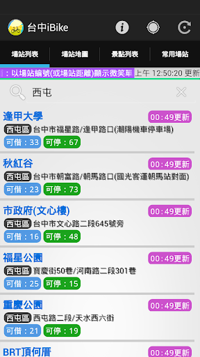 台中iBike場站資訊-景點美食+ TCiBike