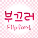 TDShy™ Korean Flipfont icon