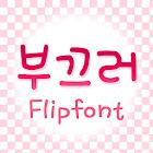 TDShy Korean Flipfont icon