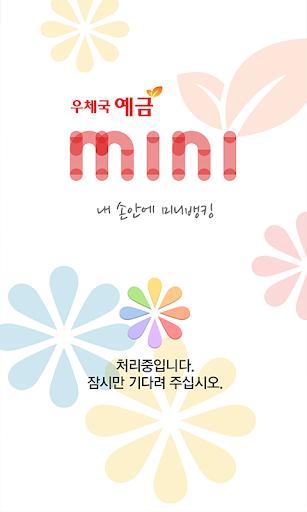 우체국 미니앱