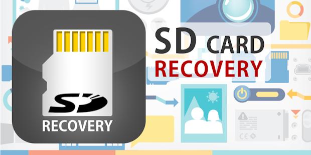 SD卡數據恢復