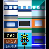 電車だいすき!