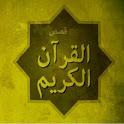 تطبيق قصص القرآن الكريم كاملة للاندرويد مجانى لا يحتاج الاتصال بالانترنت Full Quran stories.apk
