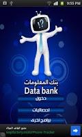 Screenshot of بنك المعلومات
