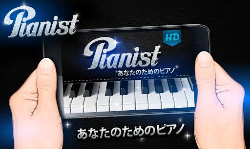 ピアノ + Piano