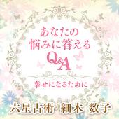 【あなたの悩みに答えるQ&A】電子書籍・恋愛・結婚・子育て