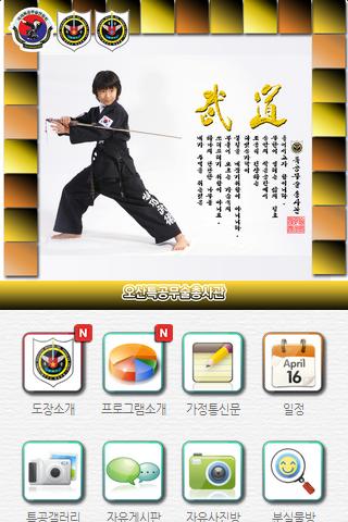 【免費教育App】오산특공무술총사관-APP點子
