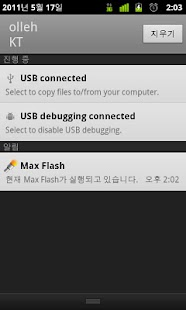 Max Flash(Flash Light) - screenshot thumbnail