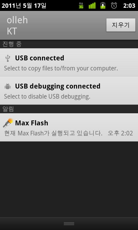 Max Flash(Flash Light)- screenshot