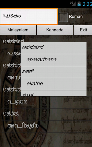 Malayalam Kannada Dictionary