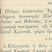 Greek word studies for the NT!