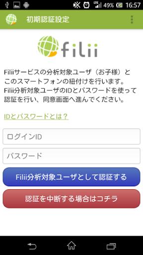 玩生活App|子供セキュリティFilii(フィリー)スマホやネット危険検知免費|APP試玩