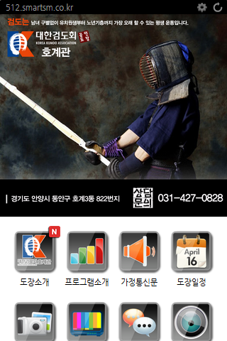 대한검도회 호계검도관