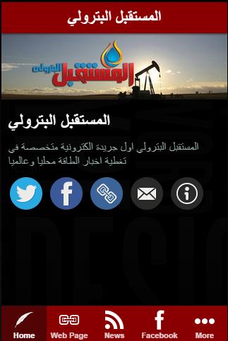 المستقبل البترولي