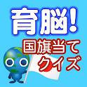 【ゲームで脳を育てる!!】育脳!国旗当てクイズ logo