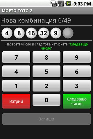 МОЕТО ТОТО 2