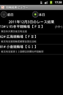 競輪結果ビュワー- screenshot thumbnail