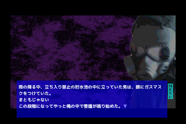 ホラーノベル プレイする怖い話2 - screenshot