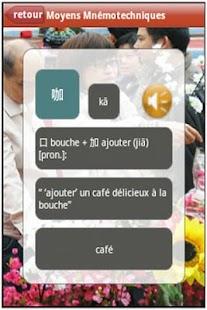 Chinese Mnemonics Lite- screenshot thumbnail