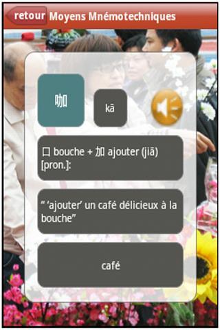 Chinese Mnemonics Lite- screenshot