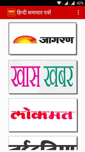 All Hindi News paper