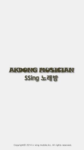 악동뮤지션 노래방
