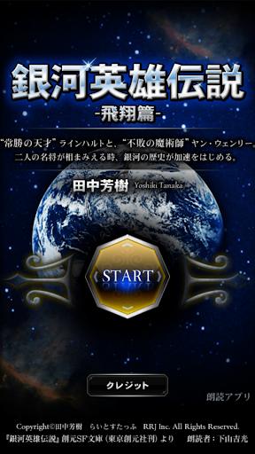 銀河英雄伝説06 飛翔篇 -朗読-