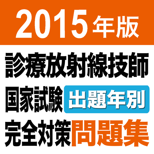 2015 診療放射線技師国家試験 出題年別アプリ