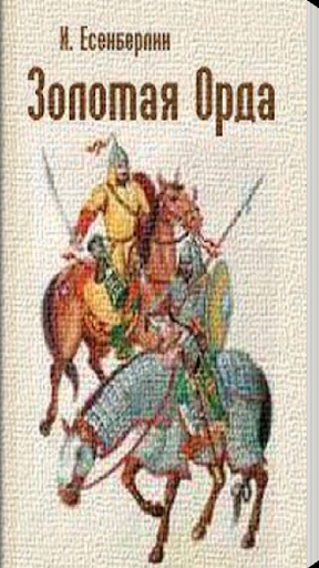 Золотая орда 6 главый Айдахар