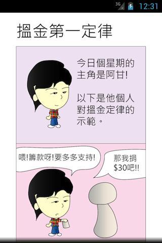 搵金定律- screenshot