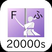 Japanese- English fight 20000s