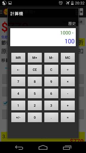 玩工具App|折扣計算機免費|APP試玩