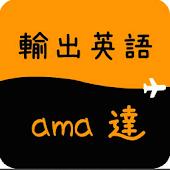 輸出英語★amazonの達人(ama達)