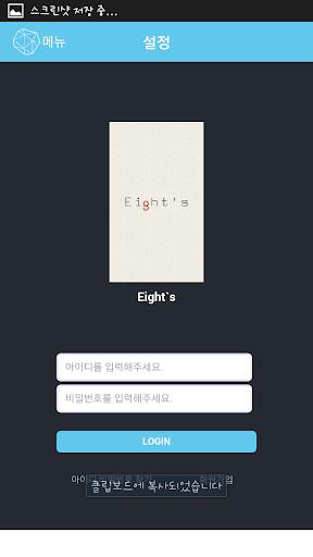 【免費商業App】Eight's-APP點子