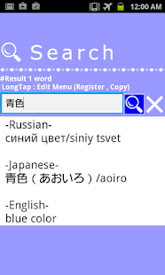 Russian Japanese Dictionary- screenshot thumbnail