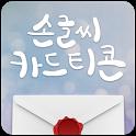 카드티콘 - 손글씨 감사카드 이모티콘 icon