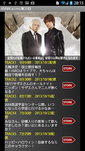 accessのオールナイトニッポンモバイル第35回