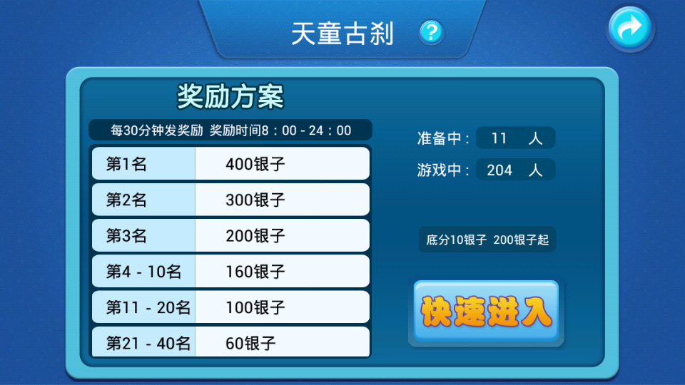 宁波斗地主 - screenshot