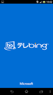 テレBing 番組表 - screenshot thumbnail