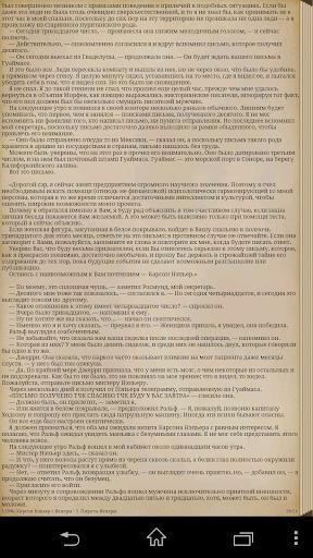 Э.Р.Берроуз. Вечный дикарь - 1