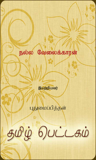 Nalla Velaikaran