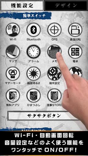 玩個人化App 進撃の巨人-(クリスタ) 検索ウィジェット【公式】免費 APP試玩