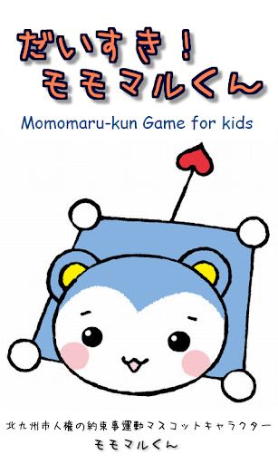 Momomaru-kun Game for kids