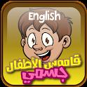 قاموس الاطفال انجليزي - جسمي icon