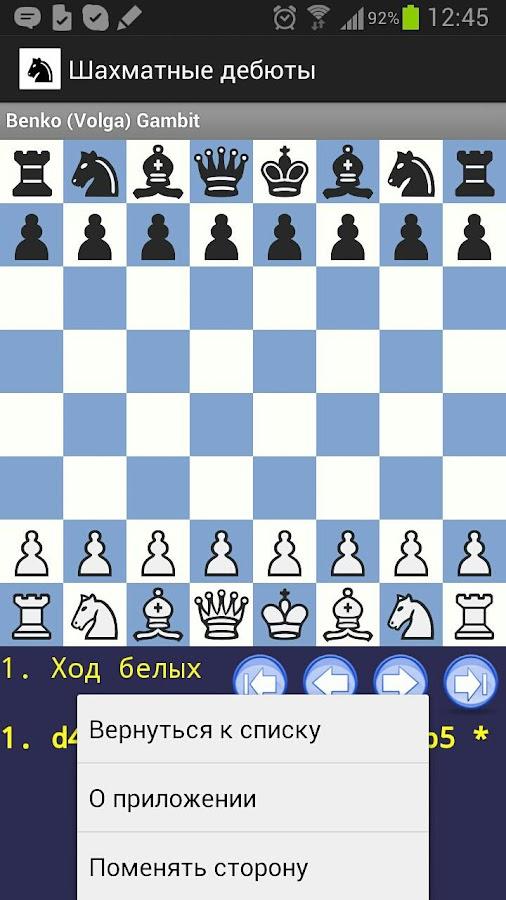 Шахматные дебюты – скриншот