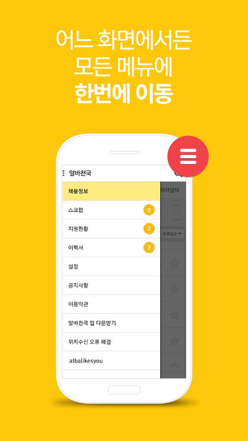 알바천국 맞춤알바 - 알바 검색앱 - screenshot