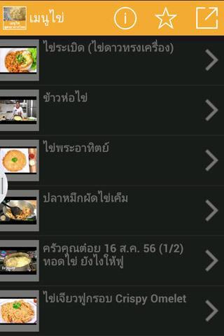 เมนูไข่ สูตรอาหารไทย